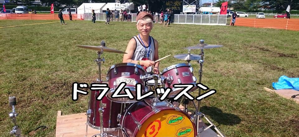 ドラムレッスンを行っています