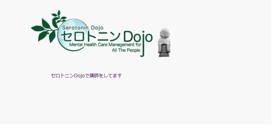 東邦大学名誉教授・脳生理学者有田秀穂さんの 「セロトニンDojo」で講師もやってます