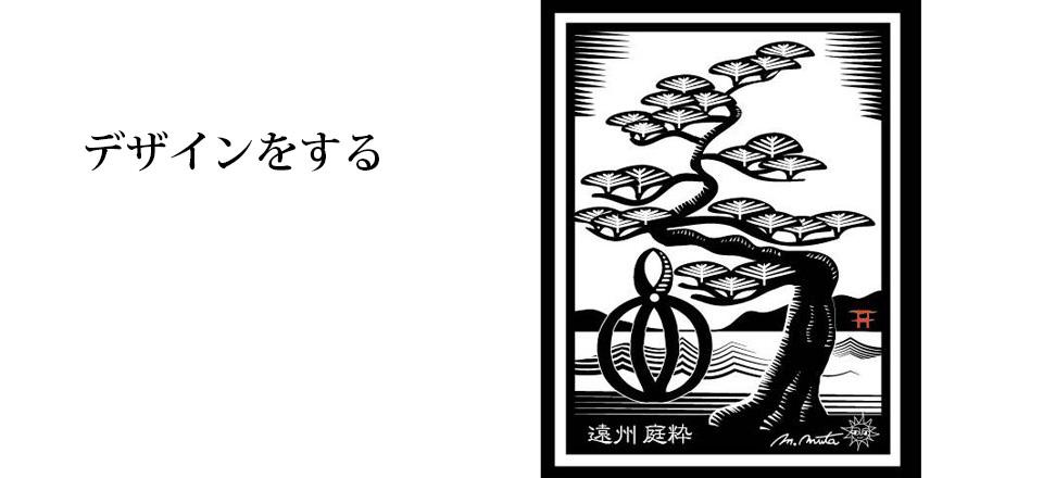 牟田昌広 デザイン